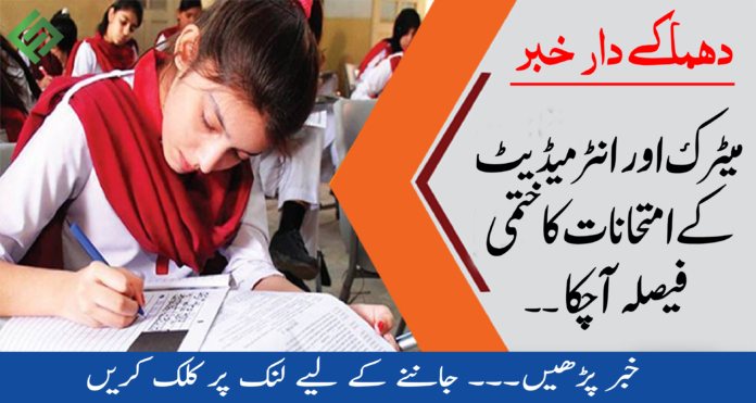 matric and inter exams
